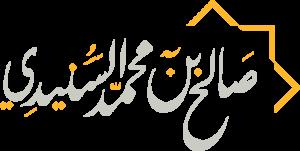 موقع الدكتور صالح بن محمد السنيدي