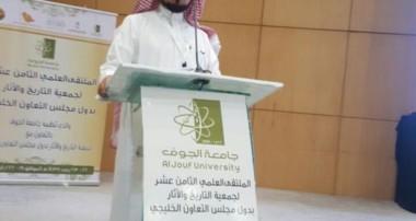 شارك الدكتور صالح محمد السنيدي في لقاء الجمعية التاريخية الآثارية الخليجية بالجوف والقى فيه موضوعاً بعنوان: بلجريف بالجوف